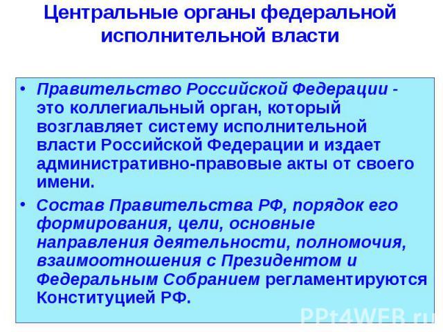 Правительство Российской Федерации - это коллегиальный орган, который возглавляет систему исполнительной власти Российской Федерации и издает административно-правовые акты от своего имени. Правительство Российской Федерации - это коллегиальный орган…