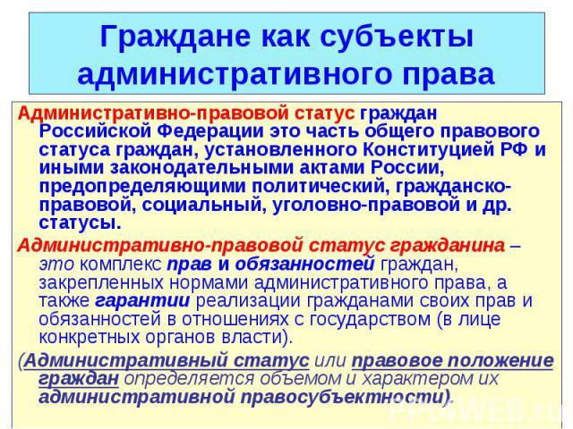 Административно-правовой статус граждан Российской Федерации это часть общего правового статуса граждан, установленного Конституцией РФ и иными законодательными актами России, предопределяющими политический, гражданско-правовой, социальный, уголовно…