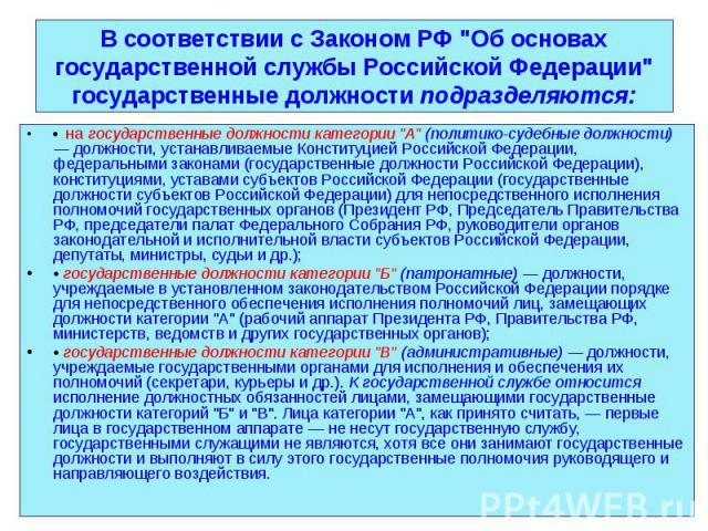 """• на государственные должности категории """"А"""" (политико-судебные должности) — должности, устанавливаемые Конституцией Российской Федерации, федеральными законами (государственные должности Российской Федерации), конституциями, уставами субъ…"""