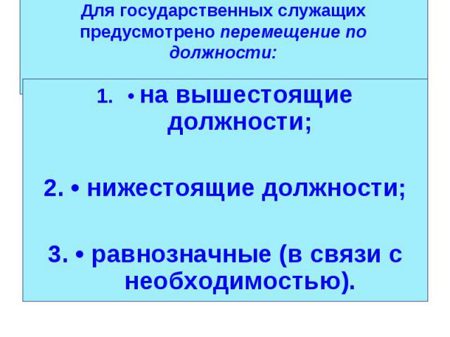 • на вышестоящие должности; • на вышестоящие должности; 2. • нижестоящие должности; 3. • равнозначные (в связи с необходимостью).