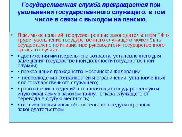 Помимо оснований, предусмотренных законодательством РФ о труде, увольнение государственного служащего может быть осуществлено по инициативе руководителя государственного органа в случаях: Помимо оснований, предусмотренных законодательством РФ о труд…