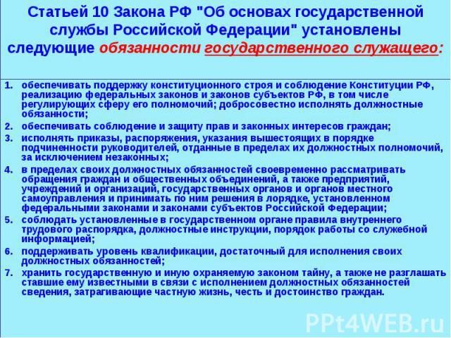обеспечивать поддержку конституционного строя и соблюдение Конституции РФ, реализацию федеральных законов и законов субъектов РФ, в том числе регулирующих сферу его полномочий; добросовестно исполнять должностные обязанности; обеспечивать поддержку …