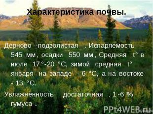Дерново-подзолистая. Испаряемость 545мм, осадки 550мм, Средняя t° в