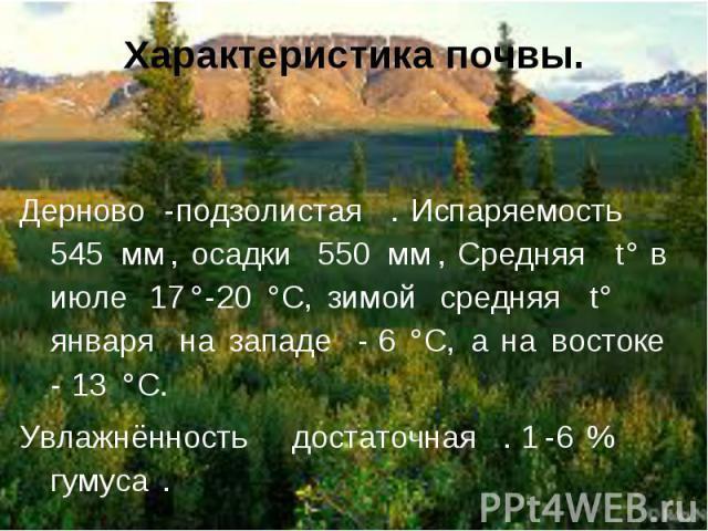 Дерново-подзолистая. Испаряемость 545мм, осадки 550мм, Средняя t° в июле 17°-20°C, зимой средняя t° января на западе −6°C, а на востоке −13°C. Дерново-подзолистая. Испаряемость 545мм, осадки 550мм, Средняя t…