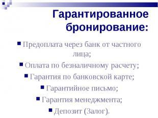 Предоплата через банк от частного лица; Предоплата через банк от частного лица;