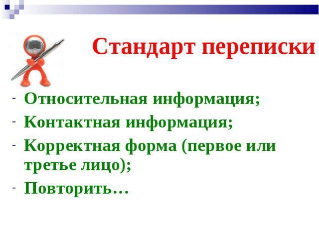 Относительная информация; Относительная информация; Контактная информация; Корректная форма (первое или третье лицо); Повторить…
