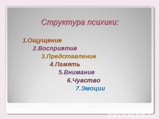 1.Ощущение 1.Ощущение 2.Восприятие 3.Представление 4.Память 5.Внимание 6.Чувство