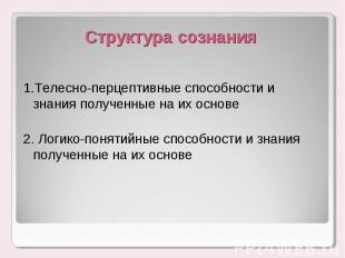 1.Телесно-перцептивные способности и знания полученные на их основе 1.Телесно-пе