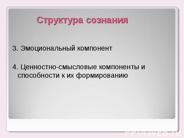 3. Эмоциональный компонент 3. Эмоциональный компонент 4. Ценностно-смысловые компоненты и способности к их формированию