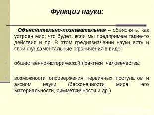 Функции науки: Функции науки: Объяснительно-познавательная – объяснять, как устр