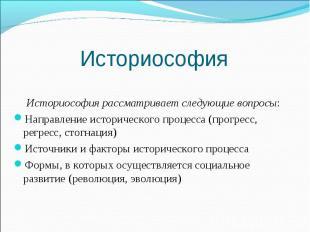 Историософия рассматривает следующие вопросы: Направление исторического процесса