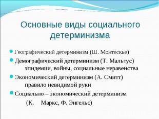 Географический детерминизм (Ш. Монтескье) Географический детерминизм (Ш. Монтеск