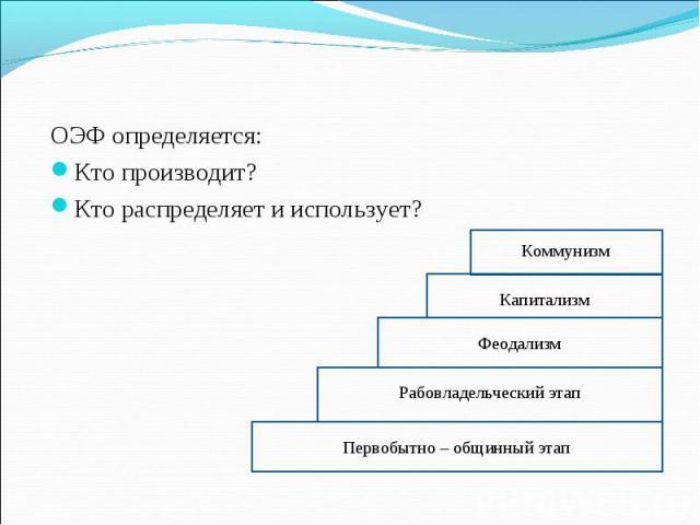 ОЭФ определяется: ОЭФ определяется: Кто производит? Кто распределяет и использует?