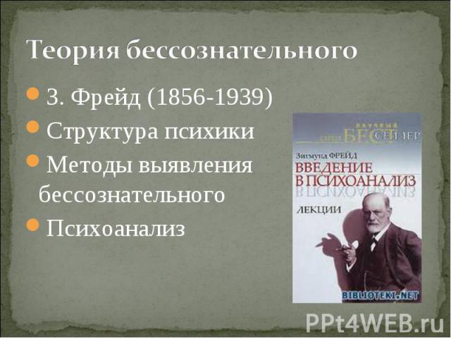 З. Фрейд (1856-1939) З. Фрейд (1856-1939) Структура психики Методы выявления бессознательного Психоанализ