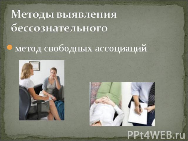 метод свободных ассоциаций метод свободных ассоциаций