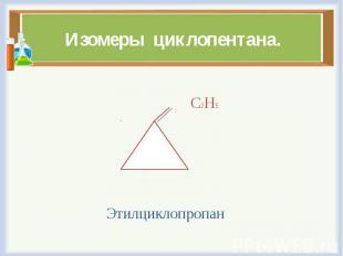 С2Н5 Этилциклопропан