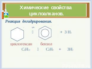Реакция дегидрирования. Реакция дегидрирования. t, k + 3 Н2 циклогексан бензол С