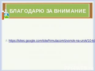 https://sites.google.com/site/himulacom/zvonok-na-urok/10-klass---tretij-god-obu
