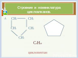 СН2 СН2 СН2 СН2 СН2 СН2 СН2 С5Н10 циклопентан
