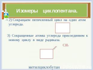 2) Сокращаем пятичленный цикл на один атом углерода. 2) Сокращаем пятичленный ци