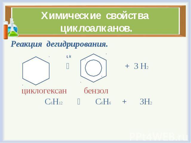 Реакция дегидрирования. Реакция дегидрирования. t, k + 3 Н2 циклогексан бензол С6Н12 С6Н6 + 3Н2