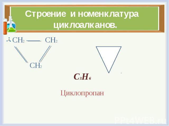 СН2 СН2 СН2 СН2 СН2 С3Н6 Циклопропан