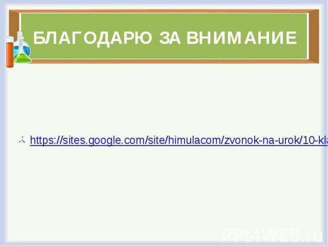 https://sites.google.com/site/himulacom/zvonok-na-urok/10-klass---tretij-god-obucenia/urok-no10-cikloalkany