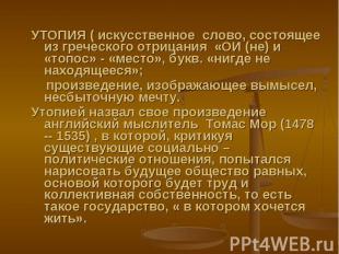УТОПИЯ ( искусственное слово, состоящее из греческого отрицания «ОИ (не) и «топо