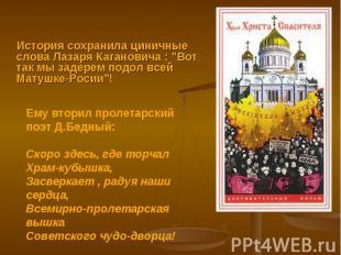 """История сохранила циничные слова Лазаря Кагановича : """"Вот так мы задерем по"""