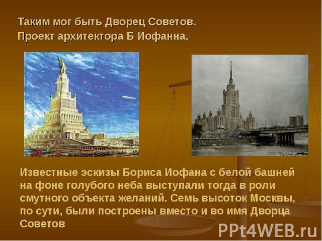 Таким мог быть Дворец Советов. Таким мог быть Дворец Советов. Проект архитектора Б Иофанна.