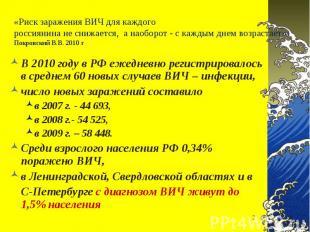 В 2010 году в РФ ежедневно регистрировалось в среднем 60 новых случаев ВИЧ – инф