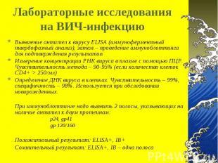 Выявление антител к вирусу ELISA (иммуноферментный твердофазный анализ), затем –