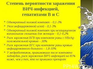 Однократный половой контакт – 0,1-3% Однократный половой контакт – 0,1-3% Укол и