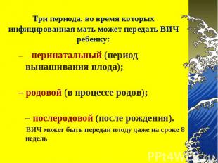– перинатальный (период вынашивания плода); – перинатальный (период вынашивания