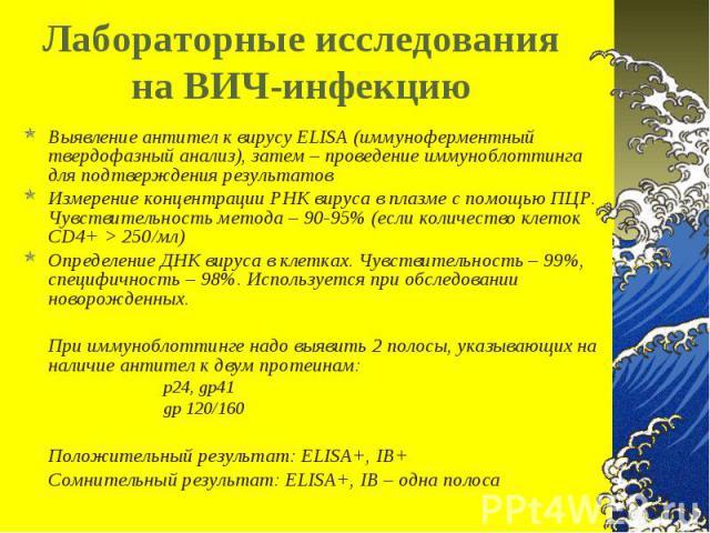 Выявление антител к вирусу ELISA (иммуноферментный твердофазный анализ), затем – проведение иммуноблоттинга для подтверждения результатов Выявление антител к вирусу ELISA (иммуноферментный твердофазный анализ), затем – проведение иммуноблоттинга для…
