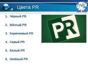 Чёрный PR Чёрный PR Жёлтый PR Коричневый PR Серый PR Белый PR Зелёный PR