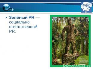 Зелёный PR — социально ответственный PR. Зелёный PR — социально ответственный PR