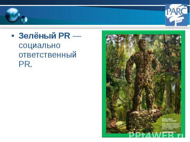 Зелёный PR — социально ответственный PR. Зелёный PR — социально ответственный PR.