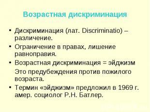 Дискриминация (лат. Discriminatio) – различение. Дискриминация (лат. Discriminat
