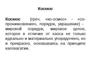 Космос Космос (греч. «ко-осмос» - «со-проникновение», порядок, украшение) - миро