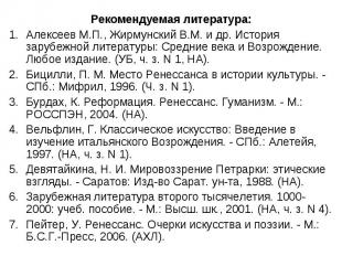 Рекомендуемая литература: Рекомендуемая литература: Алексеев М.П., Жирмунский В.