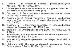 Пинский, Л. Е. Ренессанс. Барокко. Просвещение: учеб. пособие. - М.: РГГУ, 2002.
