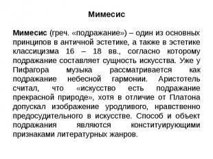 Мимесис Мимесис (греч. «подражание») – один из основных принципов в античной эст