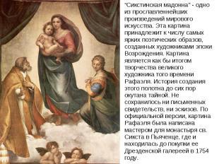 """""""Сикстинская мадонна"""" - одно из прославленнейших произведений мирового искусства"""