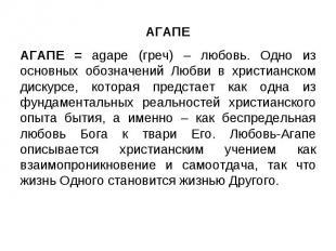 АГАПЕ АГАПЕ = agape (греч) – любовь. Одно из основных обозначений Любви в христи