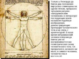 Только у Леонардо да Винчи два положения виртуозно совмещены на одном лёгком, пр