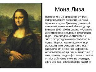 Мона Лиза Портрет Лизы Герардини, супруги флорентийского торговца шелком Франчес