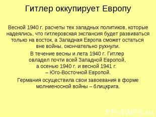 Весной 1940 г. расчеты тех западных политиков, которые надеялись, что гитлеровск