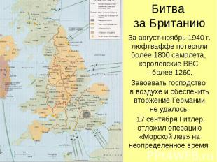 За август-ноябрь 1940 г. люфтваффе потеряли более 1800 самолета, королевские ВВС