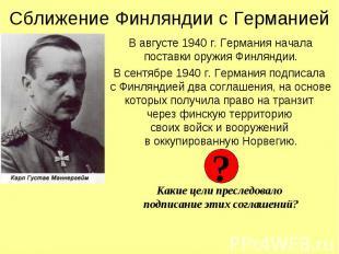 В августе 1940 г. Германия начала поставки оружия Финляндии. В августе 1940 г. Г
